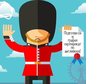 Кейбридж сертификат