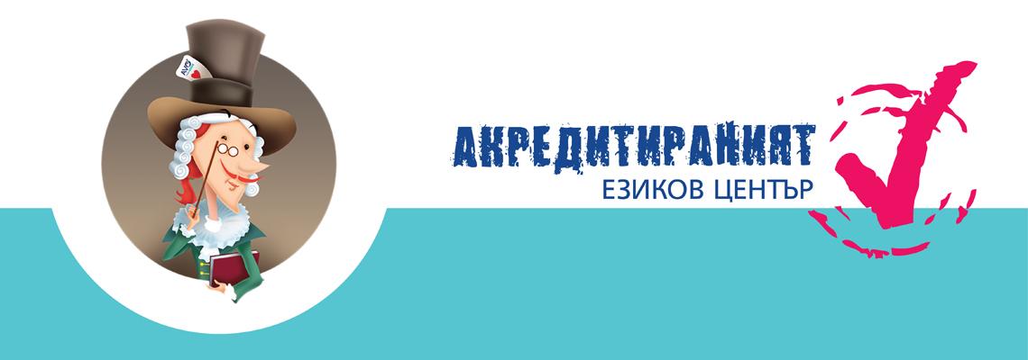 АВО - акредитиран езиковцентър
