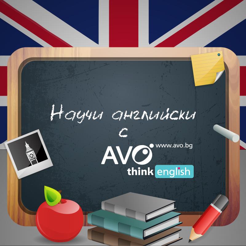 Английски език за напреднали ученици 6-7 клас в АВО