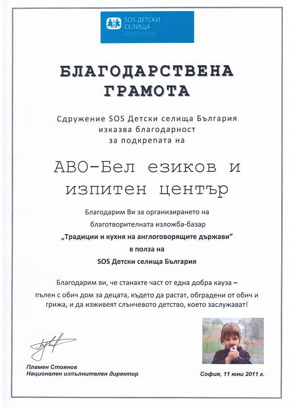 Bлагодарствена грамота SOS Детски селища