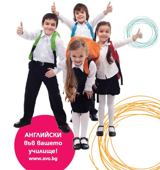 АВО ВЪВ ВАШЕТО УЧИЛИЩЕ за  5-6 клас