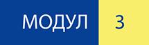 DELTA - МОДУЛ 3