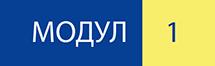 DELTA - МОДУЛ 1