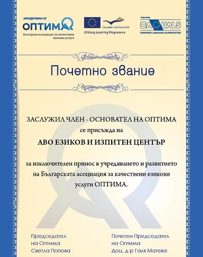AВО - сертификат от ОПТИМА