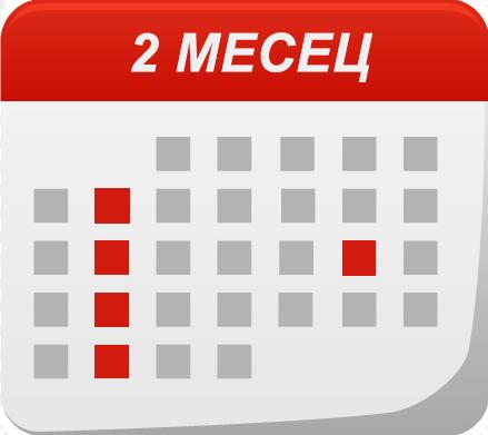 Примерен календар за посешение