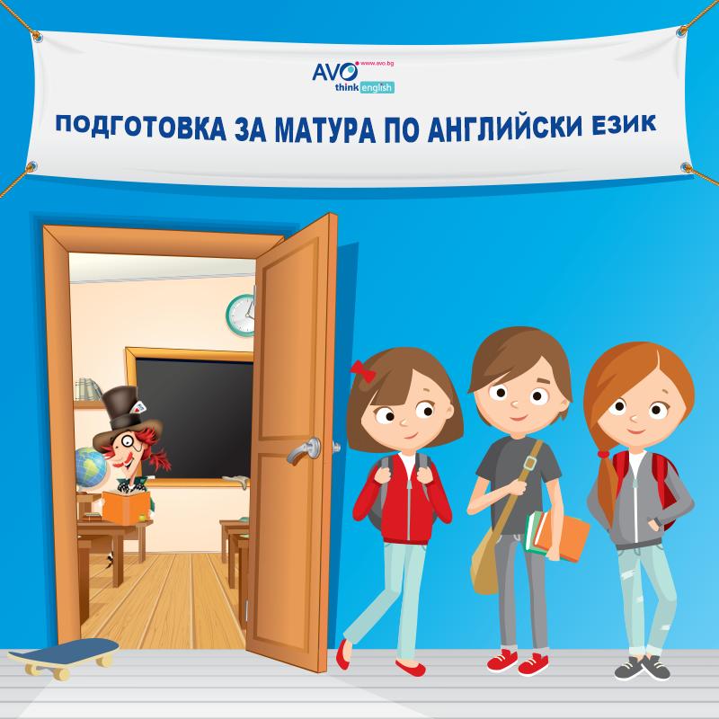 Подготовка за матура по английски език в АВО