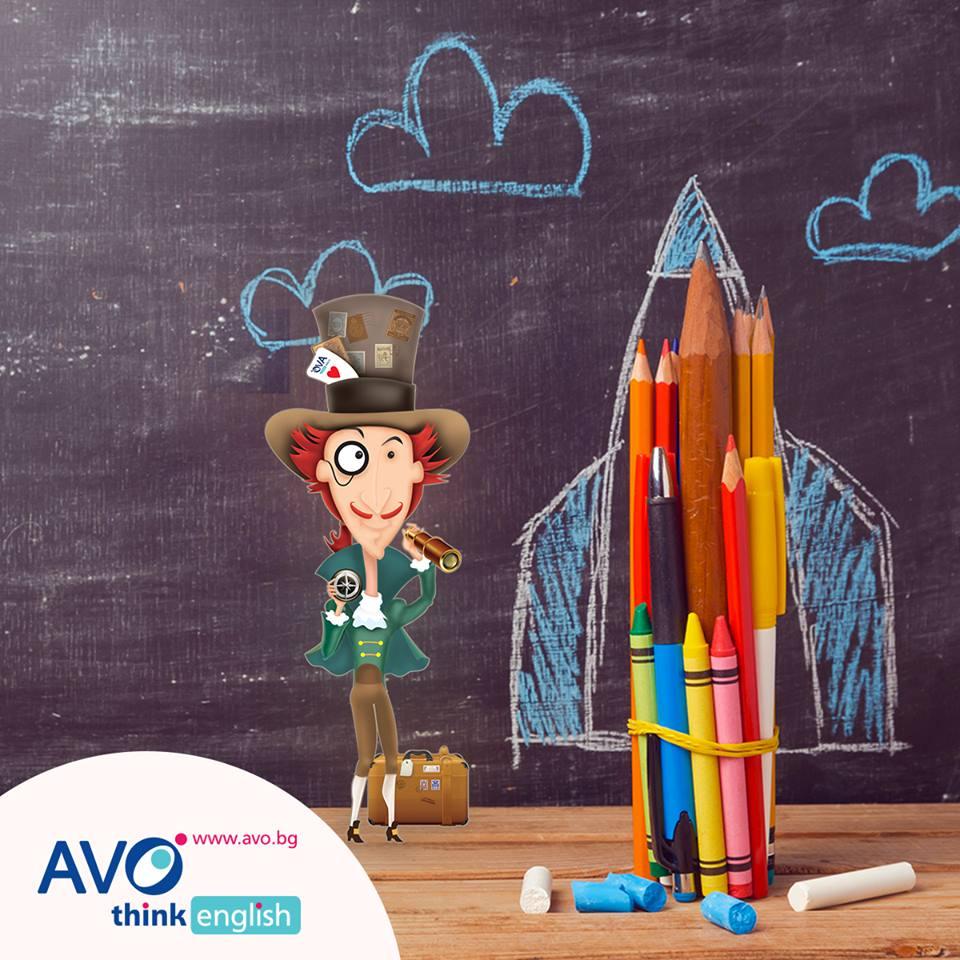 Английски език за ученици 2 и 3 клас в АВО