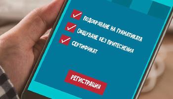 ОБЩ АНГЛИЙСКИ (online classic)