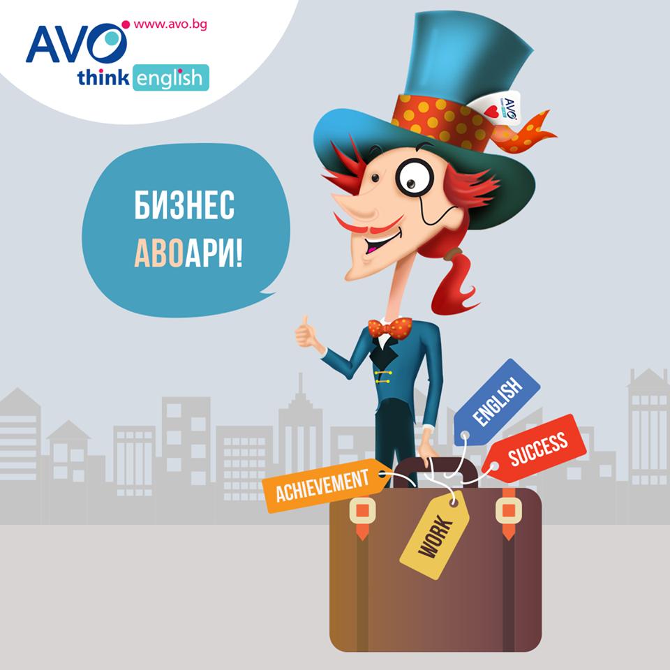 Курсове по бизнес английски в АВО