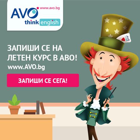 Летни курсове по английски език