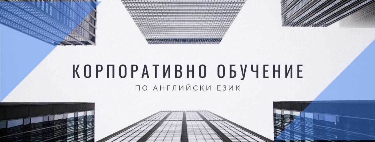 Корпоративно обучение по английски с АВО