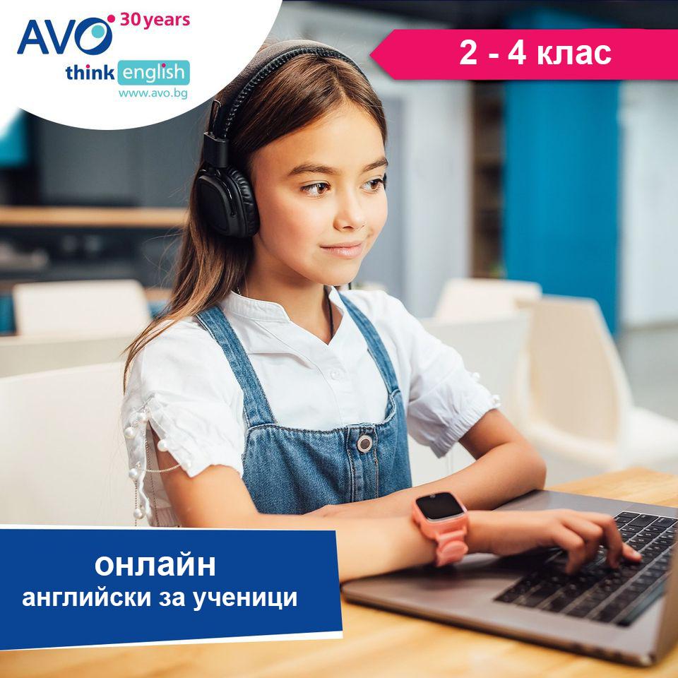 онлайн английски за ученици от 2 до 4 клас