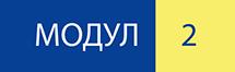 DELTA - МОДУЛ 2