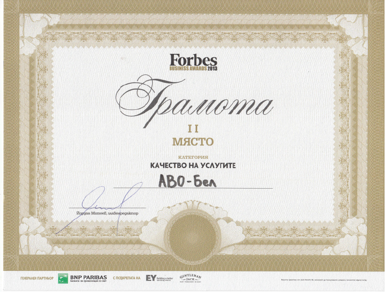 FORBES CERTIFICATE