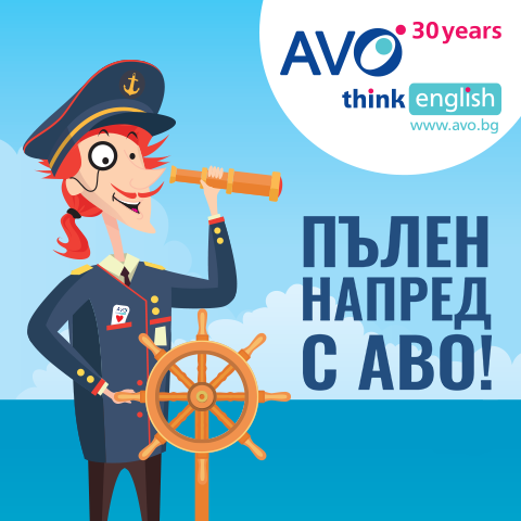 Курсове по английски за комуникация в АВО