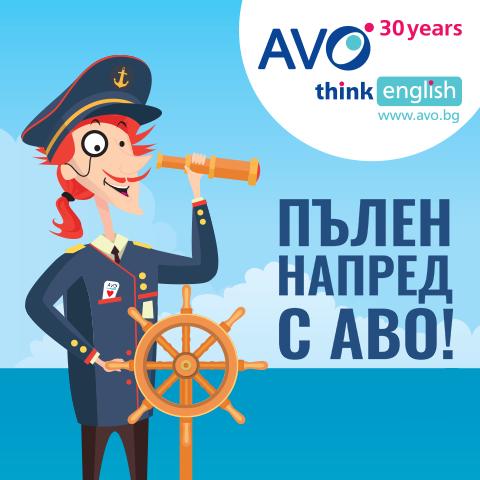 100% онлайн или комбиниран курс по английски език