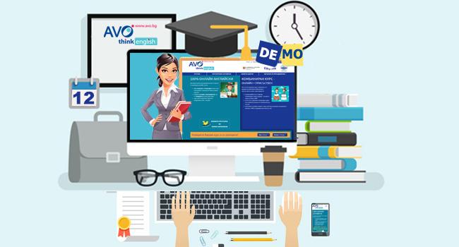 ДЕМО УРОК - 100% онлайн или комбиниран английски